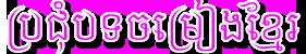 DVDKH.COM – The Best Website for listening Khmer Song online…